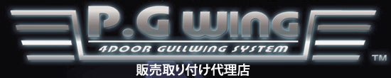 P.G WING 4DOOR GULLWING SYSTEM